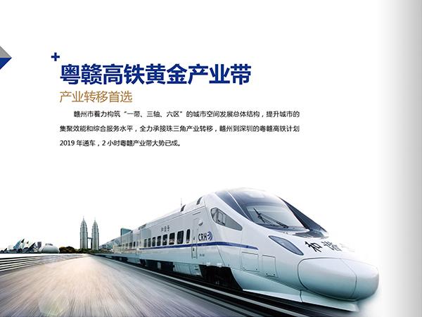 粤赣高铁黄金产业带